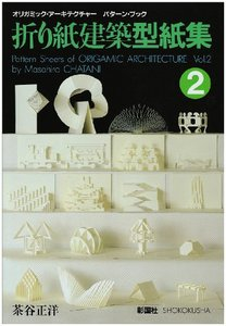 ORIGAMIC ARCHITECTURE FREE PATTERNS « EMBROIDERY & ORIGAMI