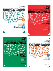Genki: An Integrated Course in Elementary Japanese, 2 Volume-Set (Complete Books Audio) free download