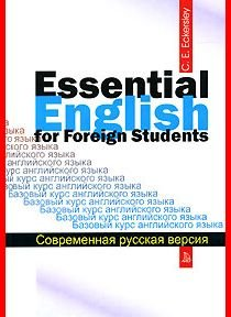 Essential English for Foreign Students ?Book 1-2-3-4 with Audio (2008) free download