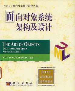 The Art of Objects: Object-Oriented Design and Architecture free download