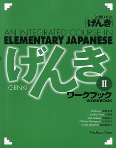 Genki II: An Integrated Course in Elementary Japanese  (English and Japanese Edition) free download