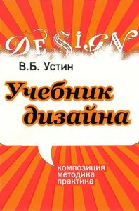 Учебник Дизайна. Композиция, методика, практика free download