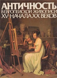 The Classical Tradition in European Painting From the Renaissance to the Early 20th Century (English-Russian) free download