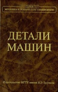Детали машин free download