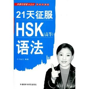 Prepare for HSK Grammar Test in 21 Days (Advanced) (Chinese Edition) free download