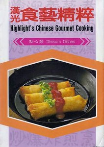 Highlights chinese gourmet cooking dimsum dishes free ebooks highlights chinese gourmet cooking dimsum dishes publisher jpepito englishchinese isbn 0914929704 file type pdf 52 pages 10 mb forumfinder Image collections