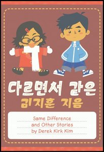 Same Difference And Other Stories free download