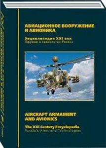 Russia's Arms and Technologies. The XXI Century Encyclopedia. Vol. 10 - Aircraft armament and avionics free download