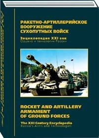 Rocket and Artillery Armament of the Ground Forces, Volume 2 (English and Russian Edition) free download