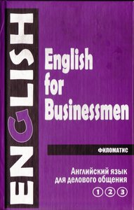 English for businessmen free download