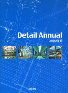Detail Annual (vol. 3) Education, Business,  Publicamp; Commerce facilities free download