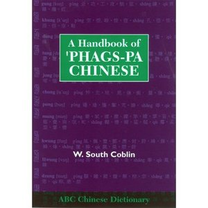 A Handbook of 'Phags-pa Chinese (ABC Chinese Dictionary) free download