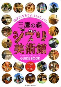 Ghibli Museum, Mitaka - Guidebook 2008-2009 free download