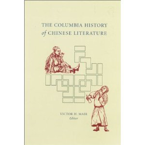 The Columbia History of Chinese Literature free download