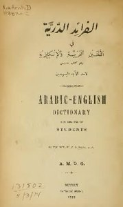 Arabic-English Dictionary for the Use of Students free download