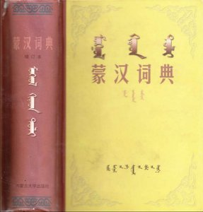 Mongol Kitad Toli - 蒙汉词典 - Mongolian Chinese Dictionary free download