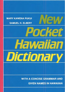 Samuel H. Elbert - New Pocket Hawaiian Dictionary: With a Concise Grammar and Given Names in Hawaiian free download