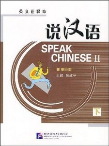 Speak Chinese, Vol 2, With 1 Audio CD free download