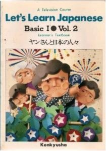 Let's Learn Japanese Basic I Vol. 2 free download