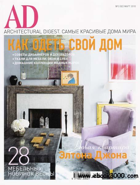 Architectural digest march 2010 free ebooks download for Free architectural magazines