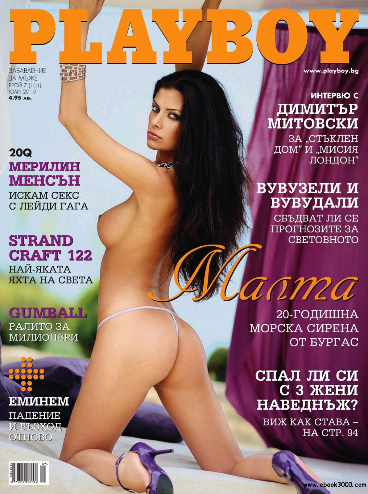 Playboy Bulgaria - July 2010 free download