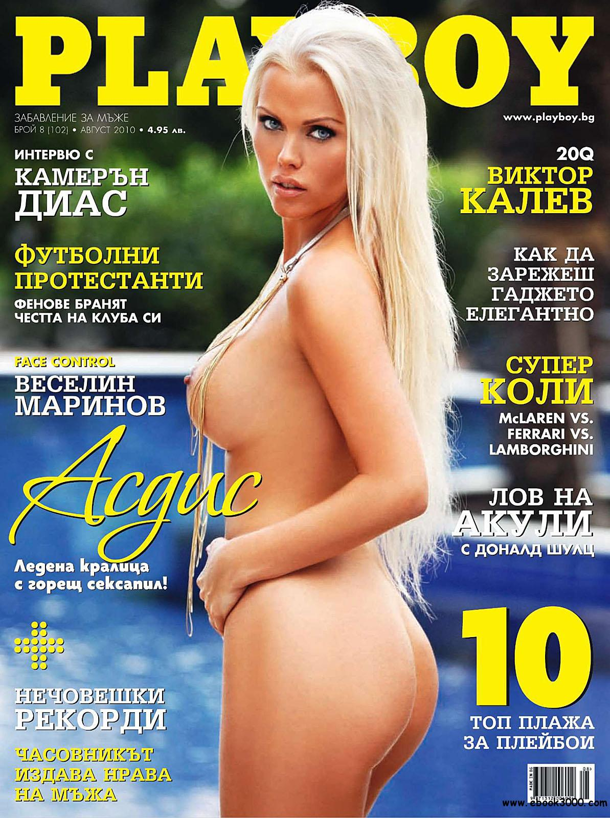 Playboy Bulgaria - August 2010 free download
