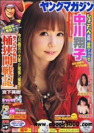 Young Magazine - 26 July 2010 (No.32) free download