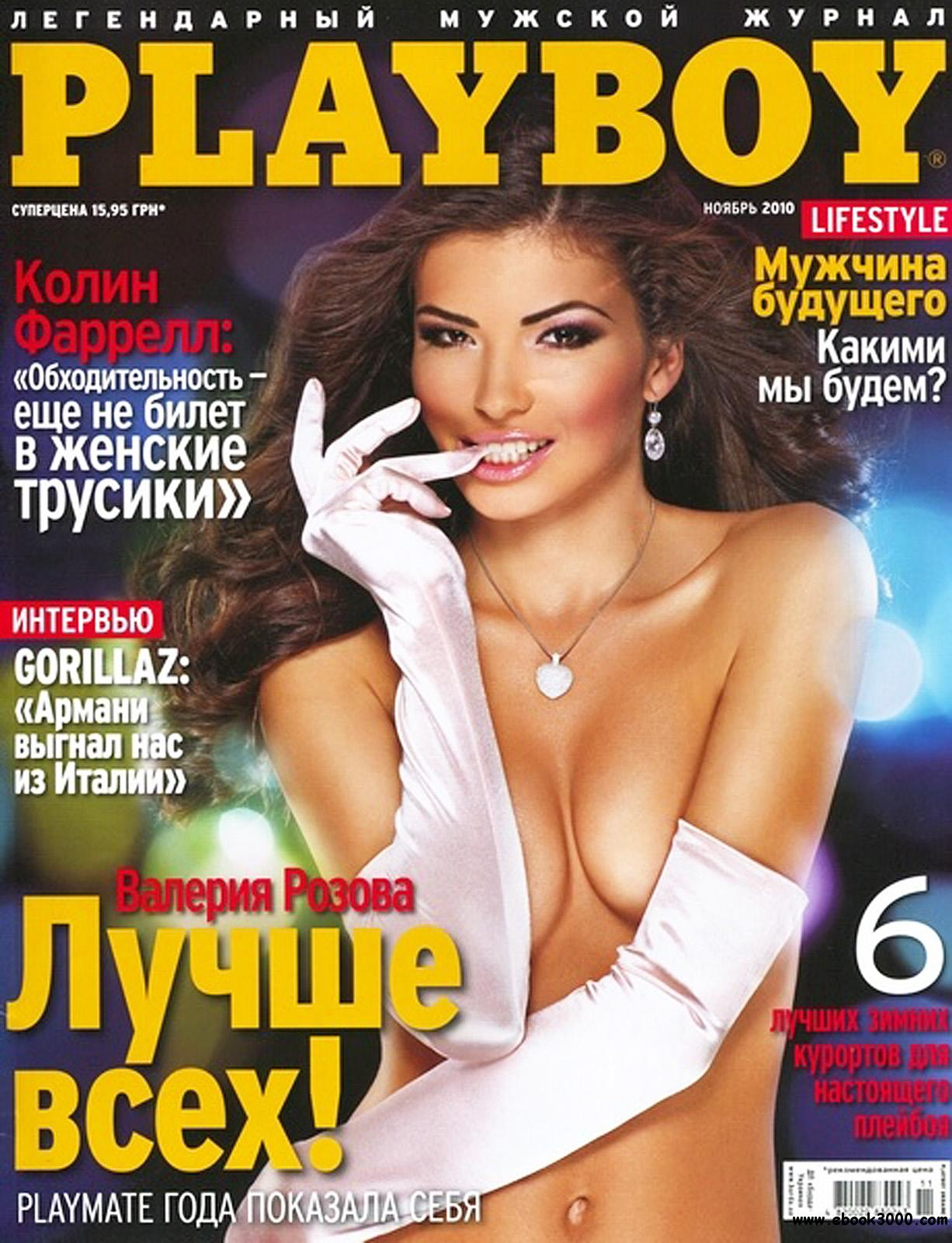 Playboy Ukraine - November 2010 free download