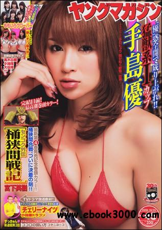 Young Magazine - 25 October 2010 free download