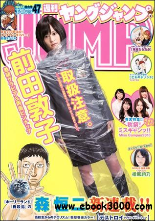 Young Jump (Yangu Jiyanpu) - 4 November 2010 free download
