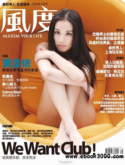 Maxim China - September 2008 free download