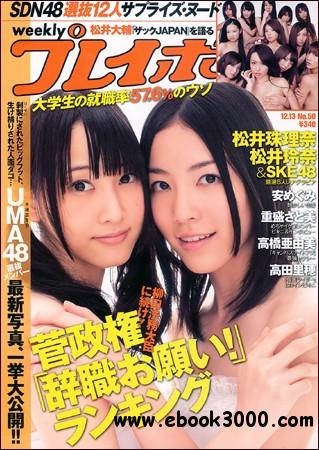 Weekly Playboy - 13 December 2010 (No. 50) free download