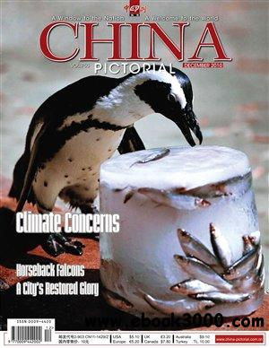 China Pictorial - No.750 (01 December 2010) free download