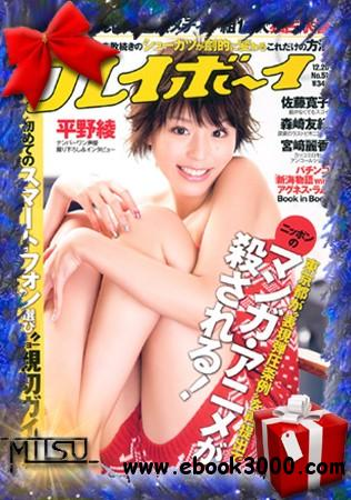 Weekly Playboy - 20 December 2010 (No.51) free download