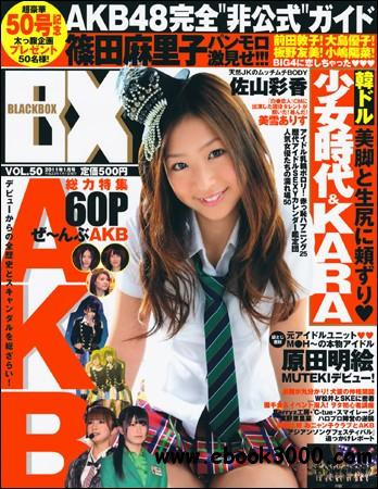 Black Box - January 2011 (Vol 50) free download