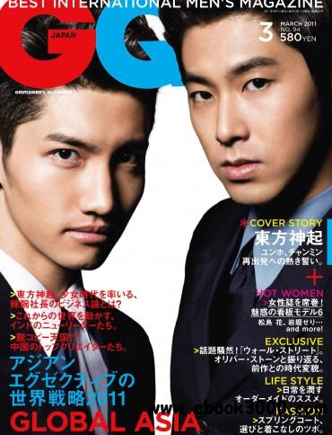 GQ Japan - March 2011 free download