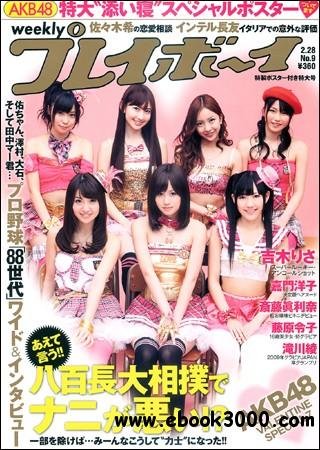 Weekly Playboy - 28 February 2011 (No.9) free download