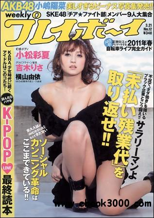 Weekly Playboy - 21 March 2011 (No.12) free download