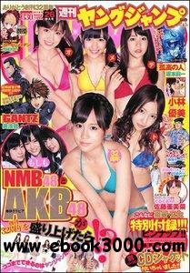 Young Jump (Yangu Jiyanpu) - 9 June 2011 (N 26) free download