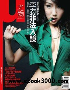 USEXY - June 2011 free download