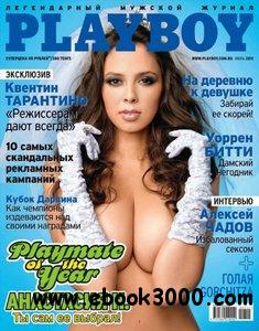 Playboy Russia - July 2011 free download