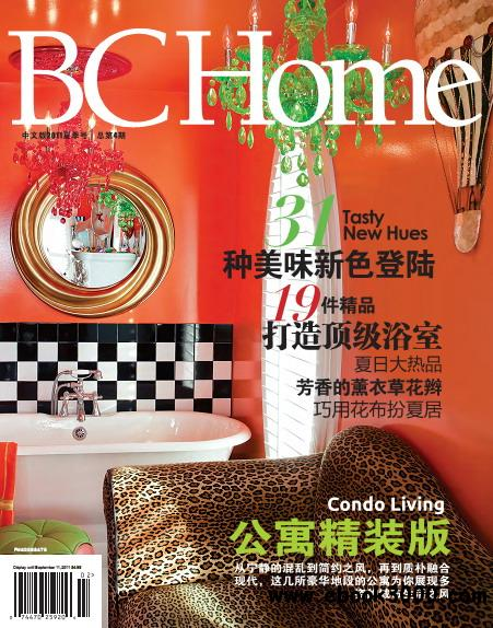 BC Home Magazine Summer 2011 (China) free download
