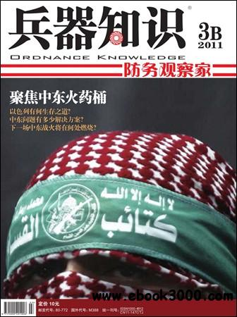 Ordnance Knowledge - 15 March 2011 free download