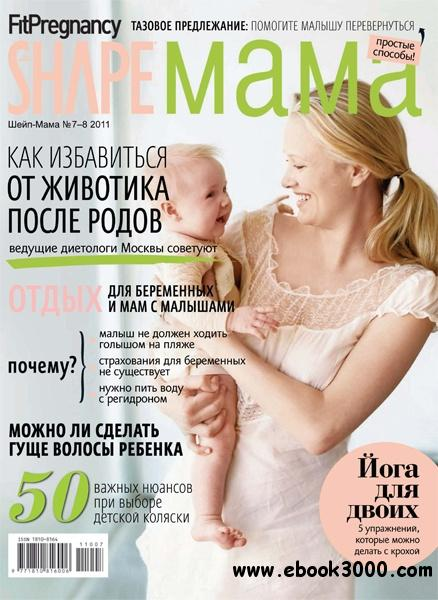 Shape ama - July / August 2011 (Russia) free download