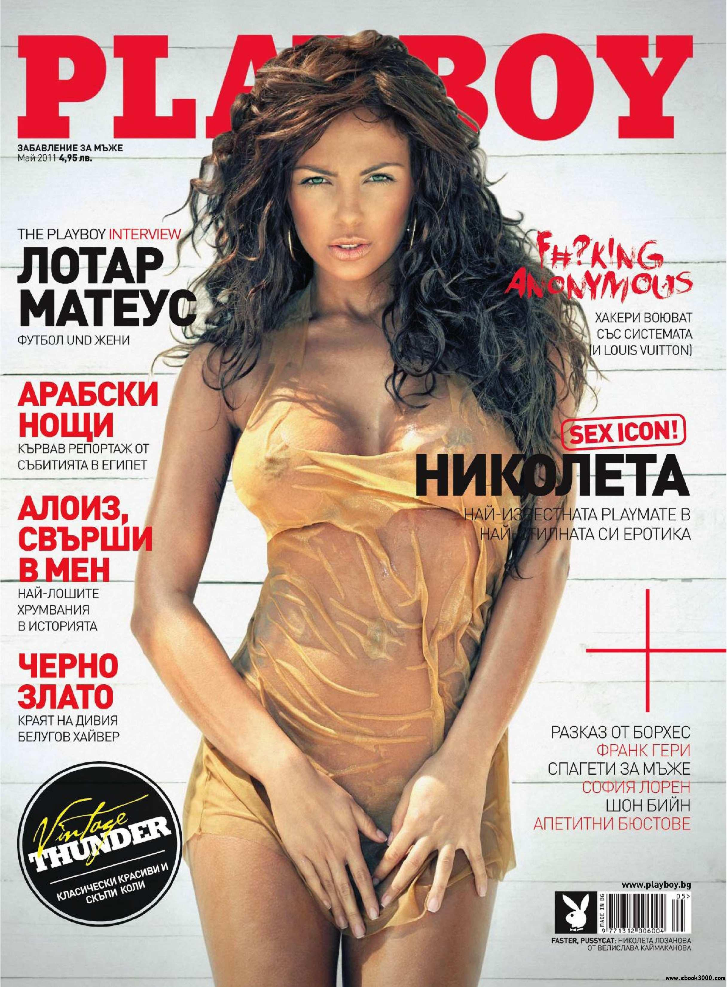 Playboy Bulgaria - May 2011 - No watermark free download