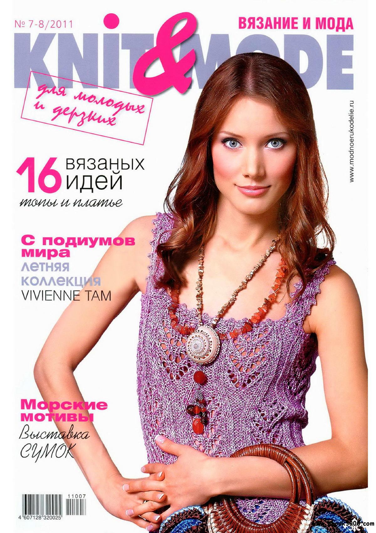 Knit & Mode No.7 - 8 Russia C July - August 2011 free download