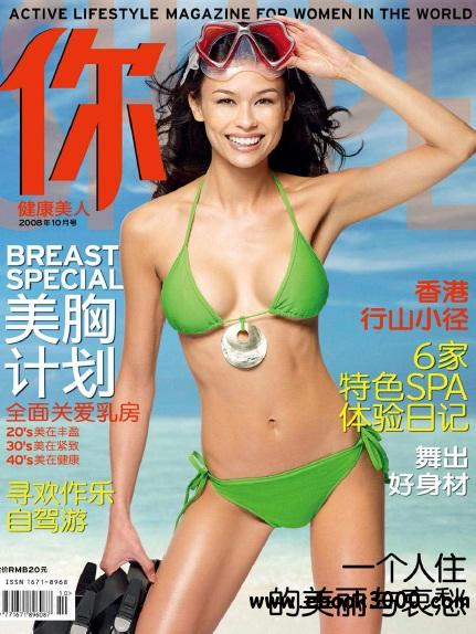 Shape - October 2008 (China) free download