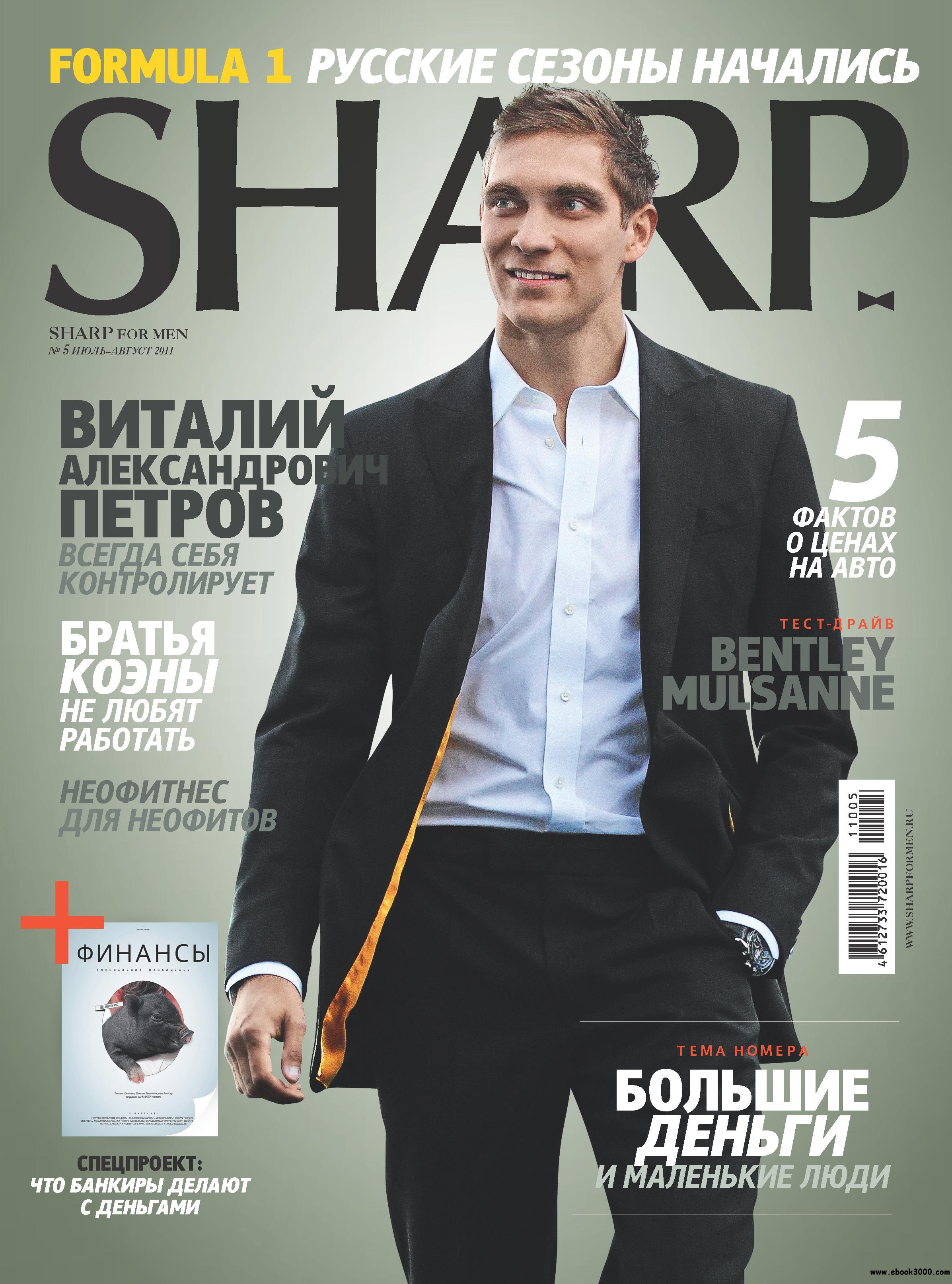 Sharp No.5 Russia C July - August 2011 free download