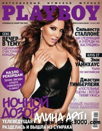 Playboy Russia - September 2011 free download