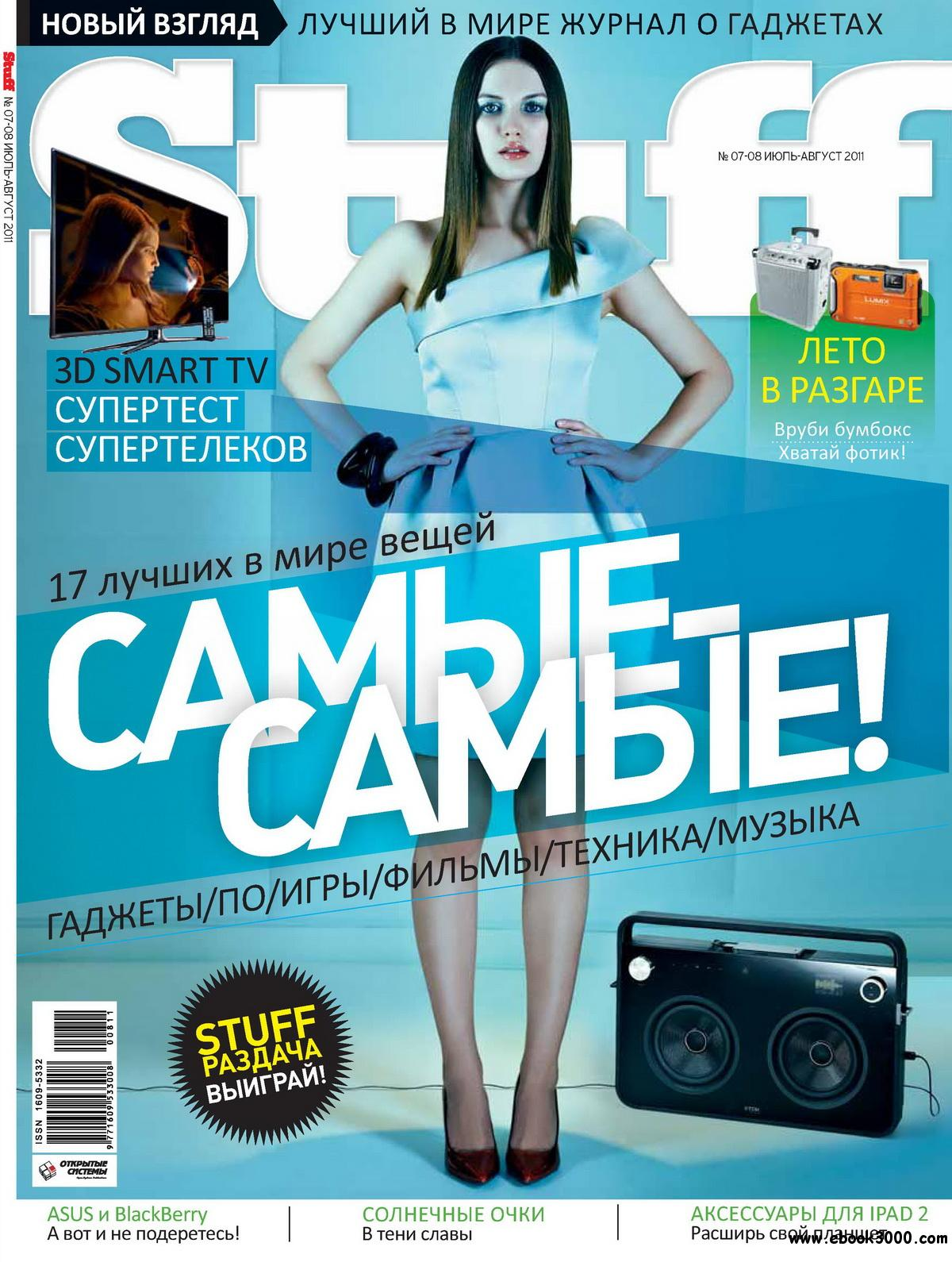 Stuff No.7 - 8 Russia C July - August 2011 free download
